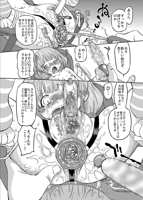 Cinderella Produce! 14