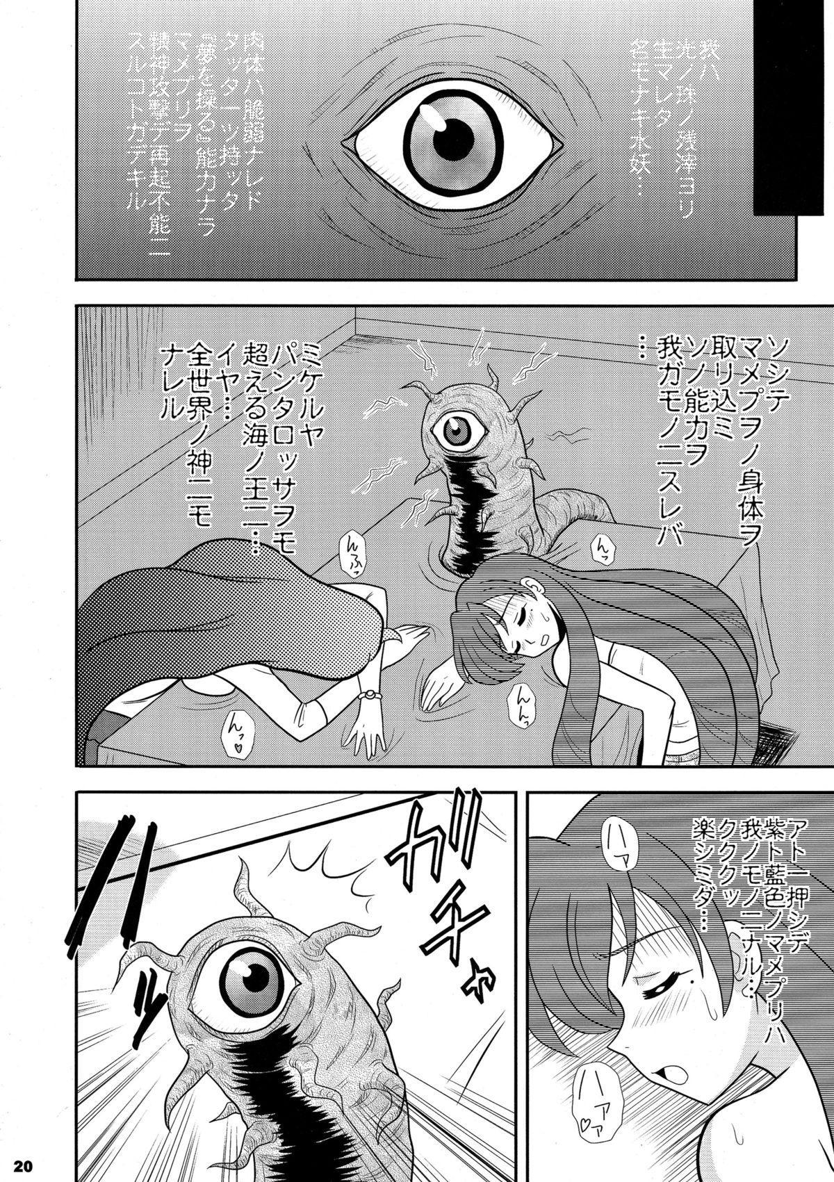 Gokukai Mame 19