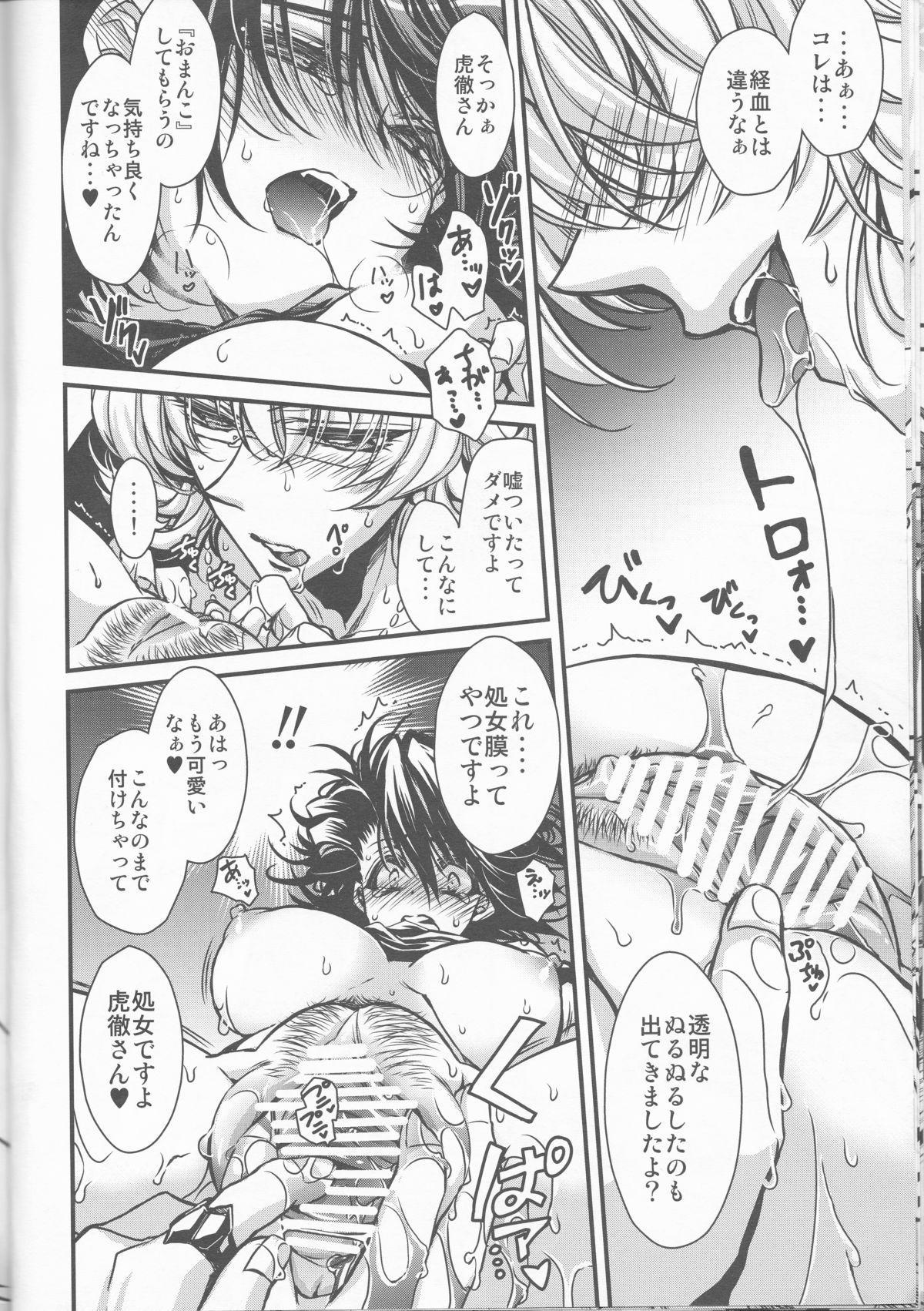(C81) [RIRIADOLL (Takewakamaru)] Boku no Kotetsu-san ga Nyotetsu-san ni Natte Shimai Mashite!? (Tiger & Bunny) 13