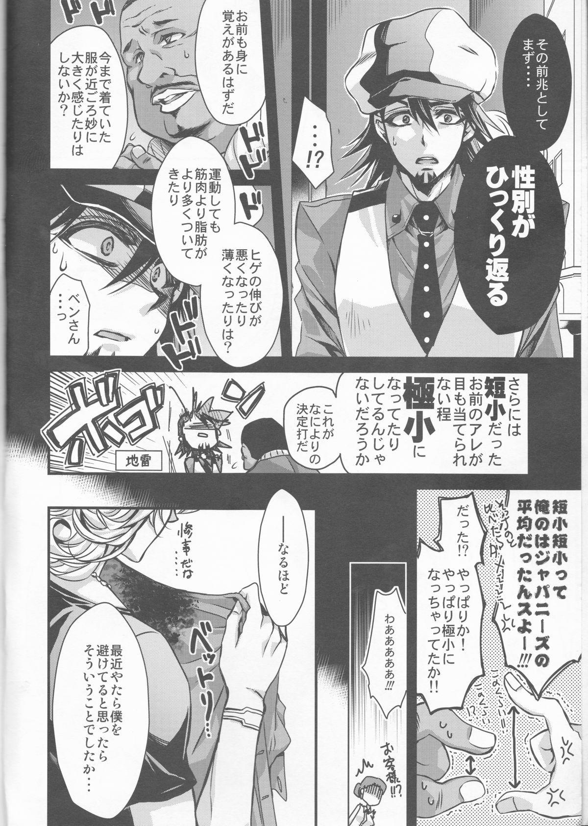 (C81) [RIRIADOLL (Takewakamaru)] Boku no Kotetsu-san ga Nyotetsu-san ni Natte Shimai Mashite!? (Tiger & Bunny) 3