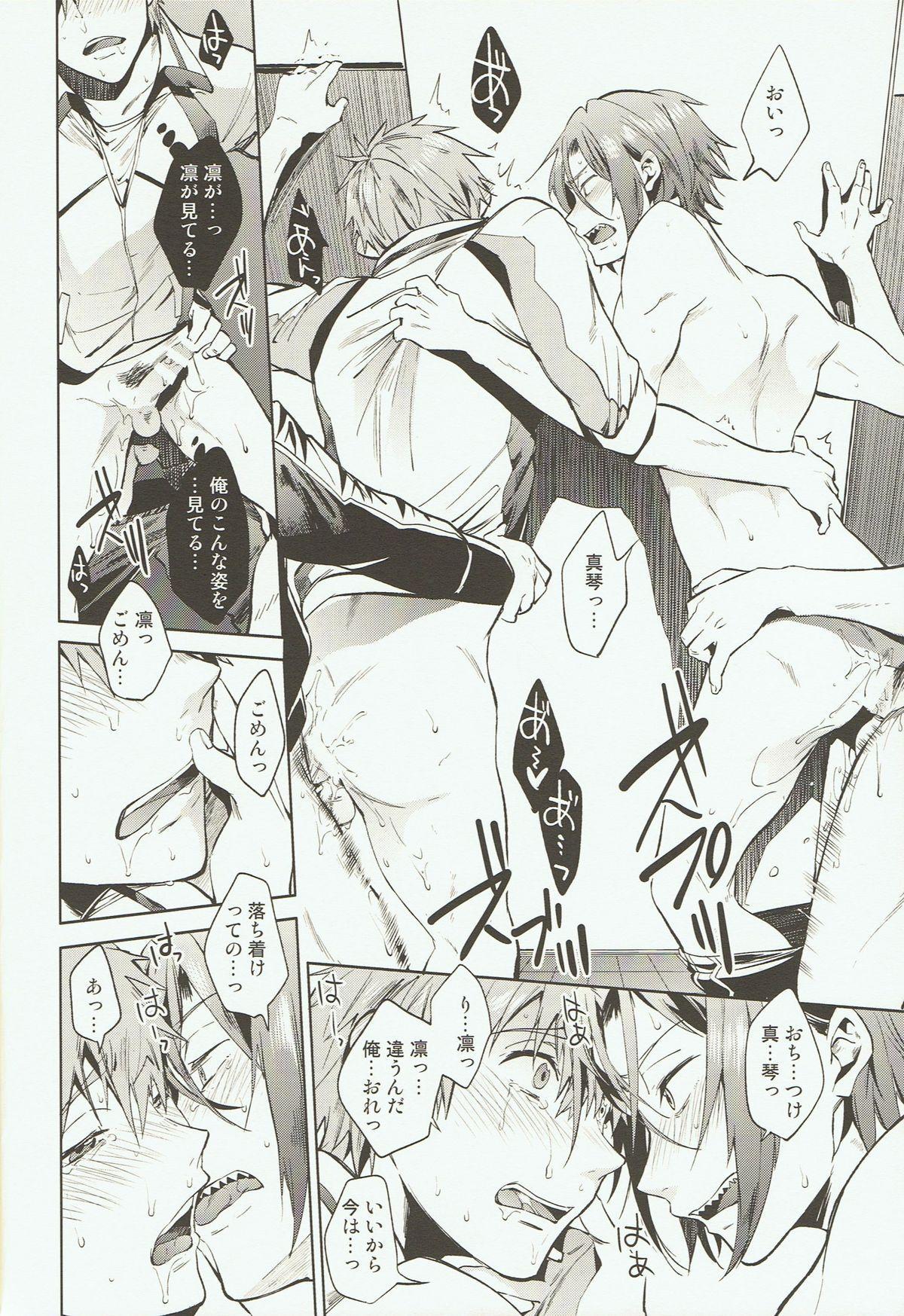 Tomodachi 12