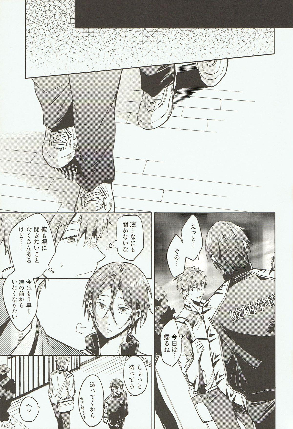 Tomodachi 15