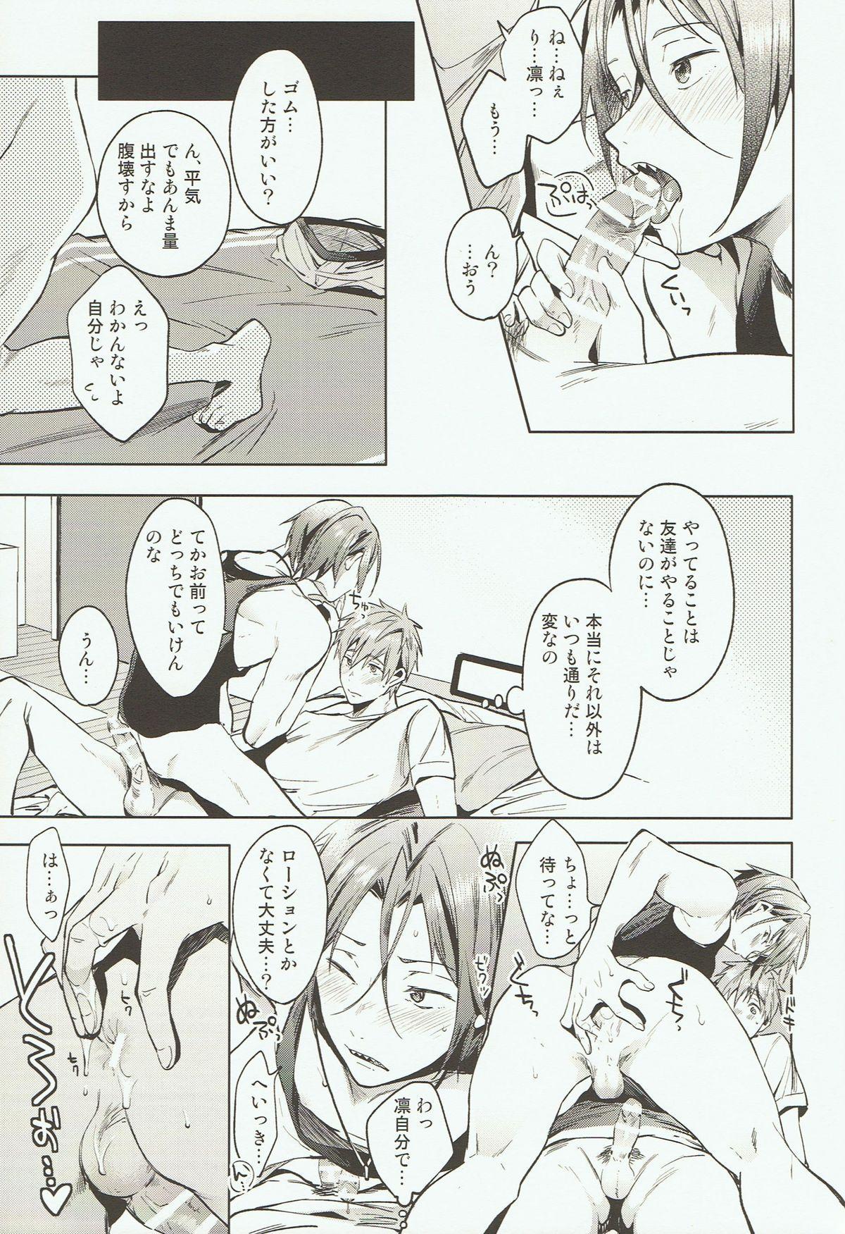 Tomodachi 23