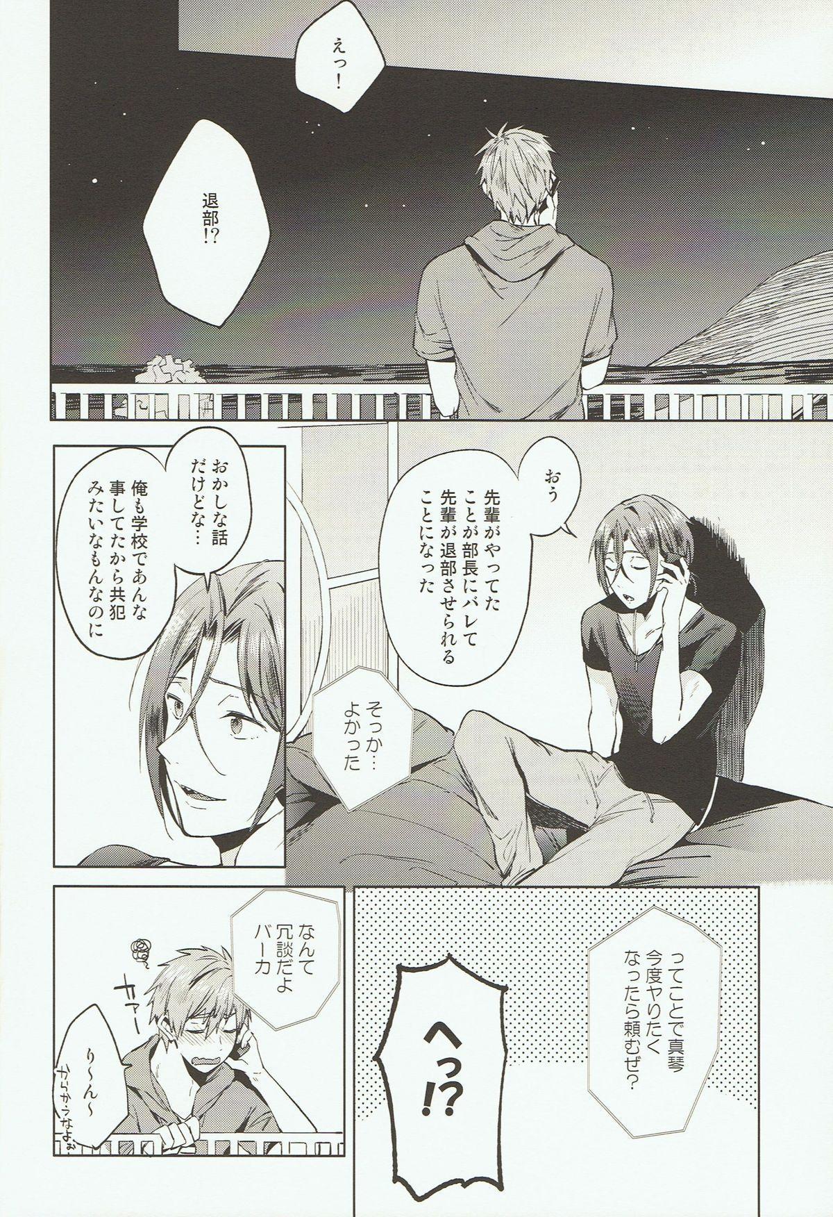 Tomodachi 30