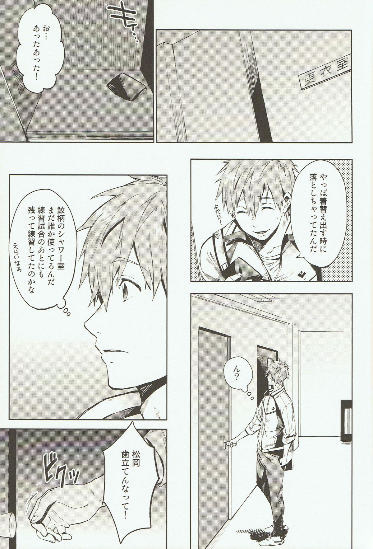 Tomodachi 3