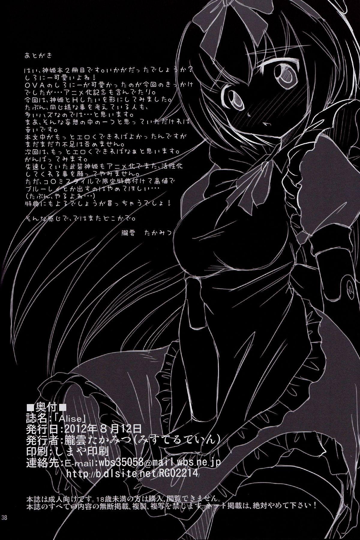 Alice 36