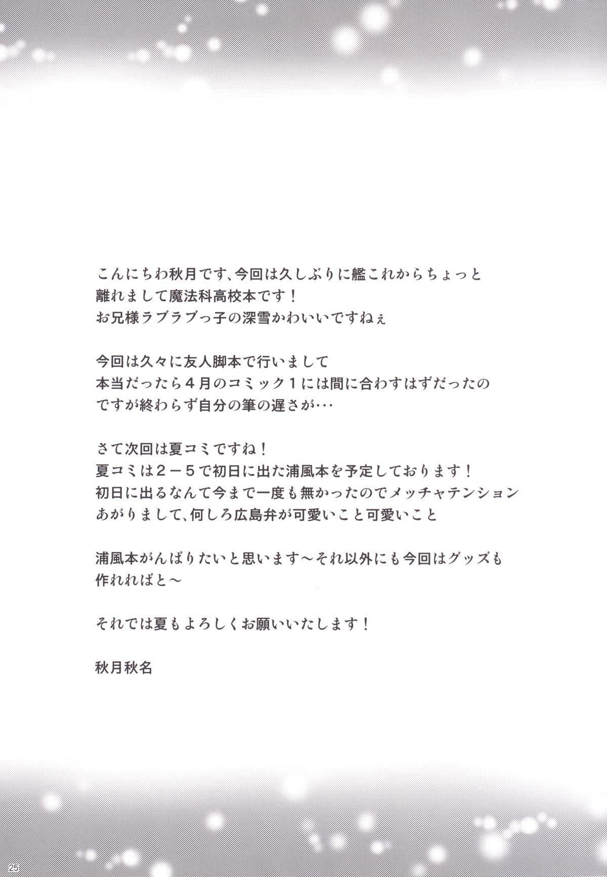 Mahouka Koukou no Girls Talk 23