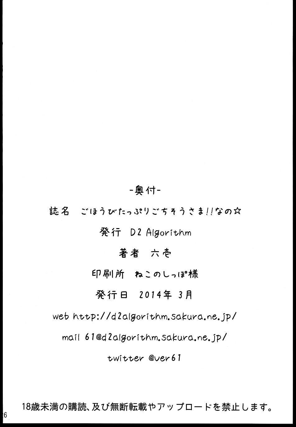Gohoubi Tappuri Gochisousama Nano   Thank You for Such a Plentiful Reward!! 24