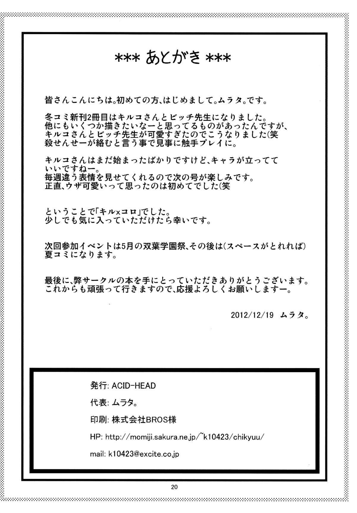 Kiru × Koro 21