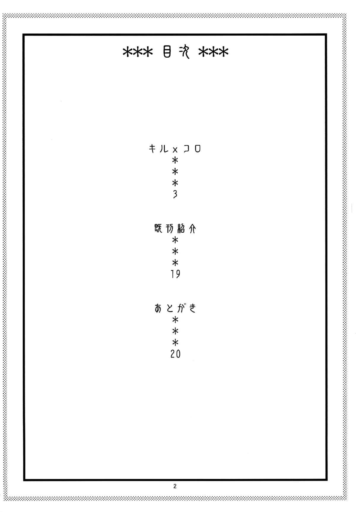 Kiru × Koro 3
