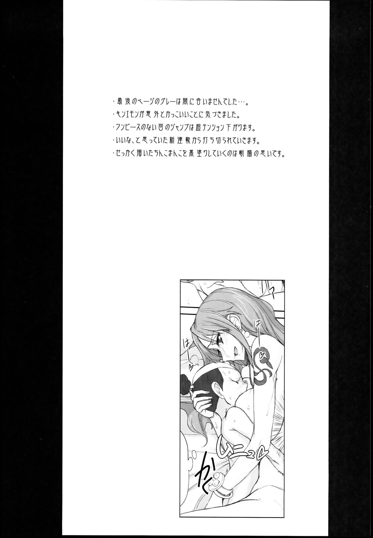 Grandline Chronicle 3 Momo☆Momo 24