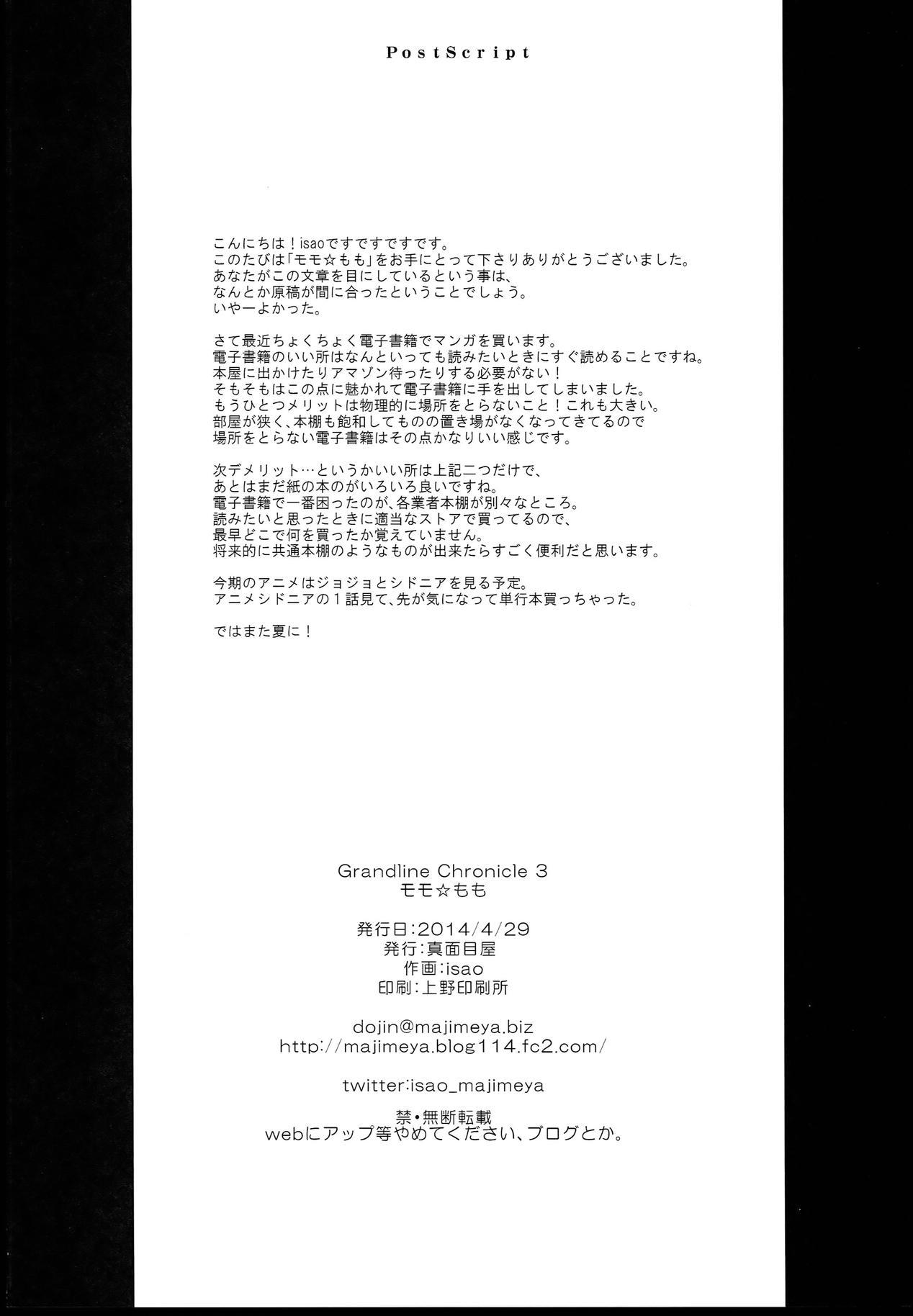Grandline Chronicle 3 Momo☆Momo 25