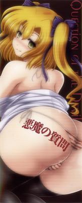 Akuma no Shitsumon 4