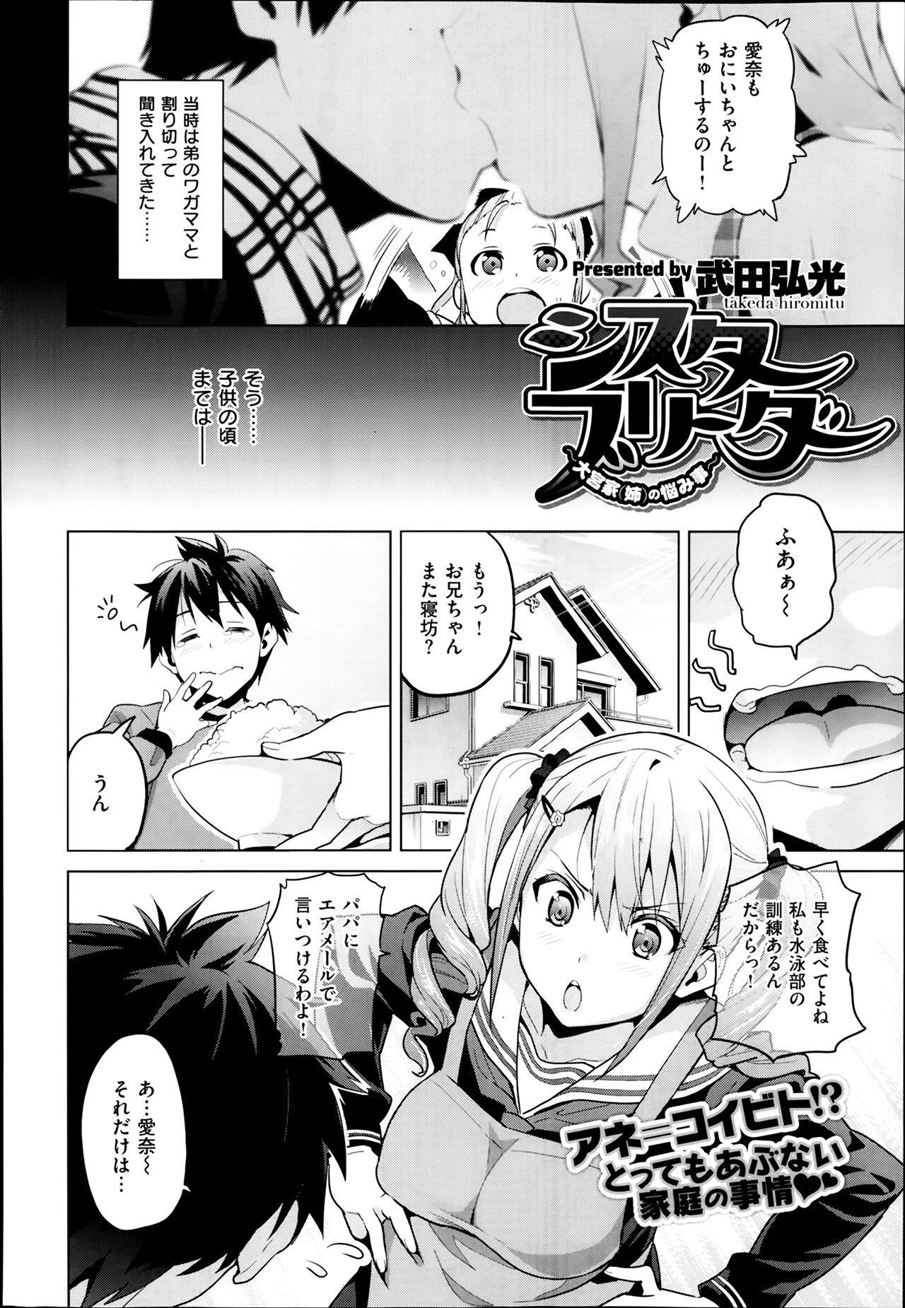 [Takeda Hiromitsu] Sister Breeder ~Oomiya-ke (Ane) no Nayami Goto~ Ch. 1-2 1