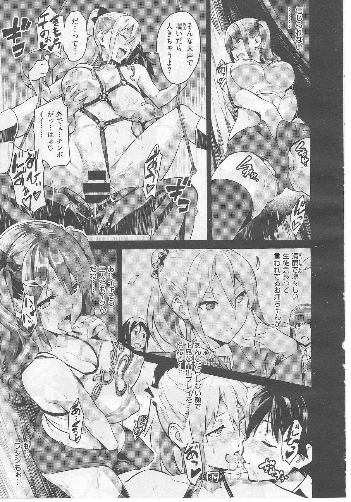 [Takeda Hiromitsu] Sister Breeder ~Oomiya-ke (Ane) no Nayami Goto~ Ch. 1-2 38