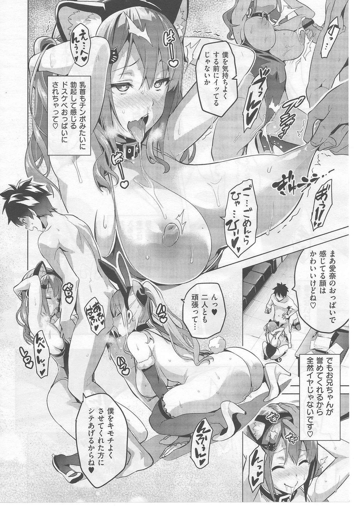 [Takeda Hiromitsu] Sister Breeder ~Oomiya-ke (Ane) no Nayami Goto~ Ch. 1-2 63