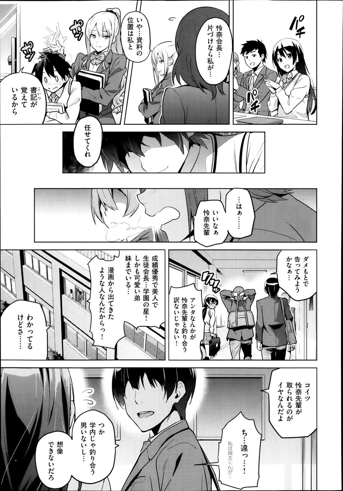 [Takeda Hiromitsu] Sister Breeder ~Oomiya-ke (Ane) no Nayami Goto~ Ch. 1-2 6