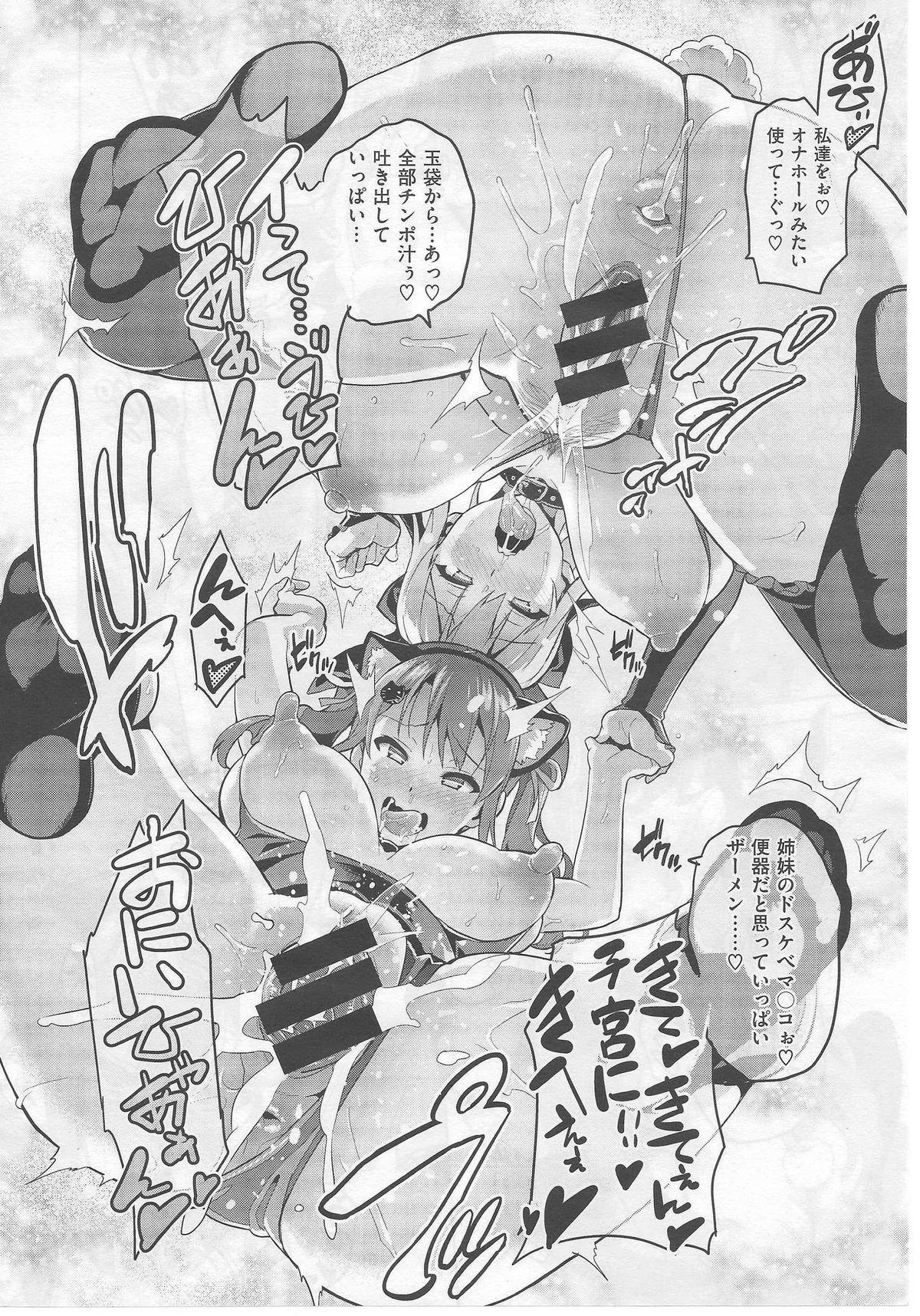 [Takeda Hiromitsu] Sister Breeder ~Oomiya-ke (Ane) no Nayami Goto~ Ch. 1-2 71