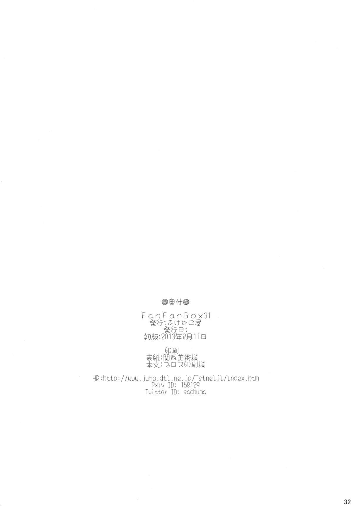 FanFanBox 31 33
