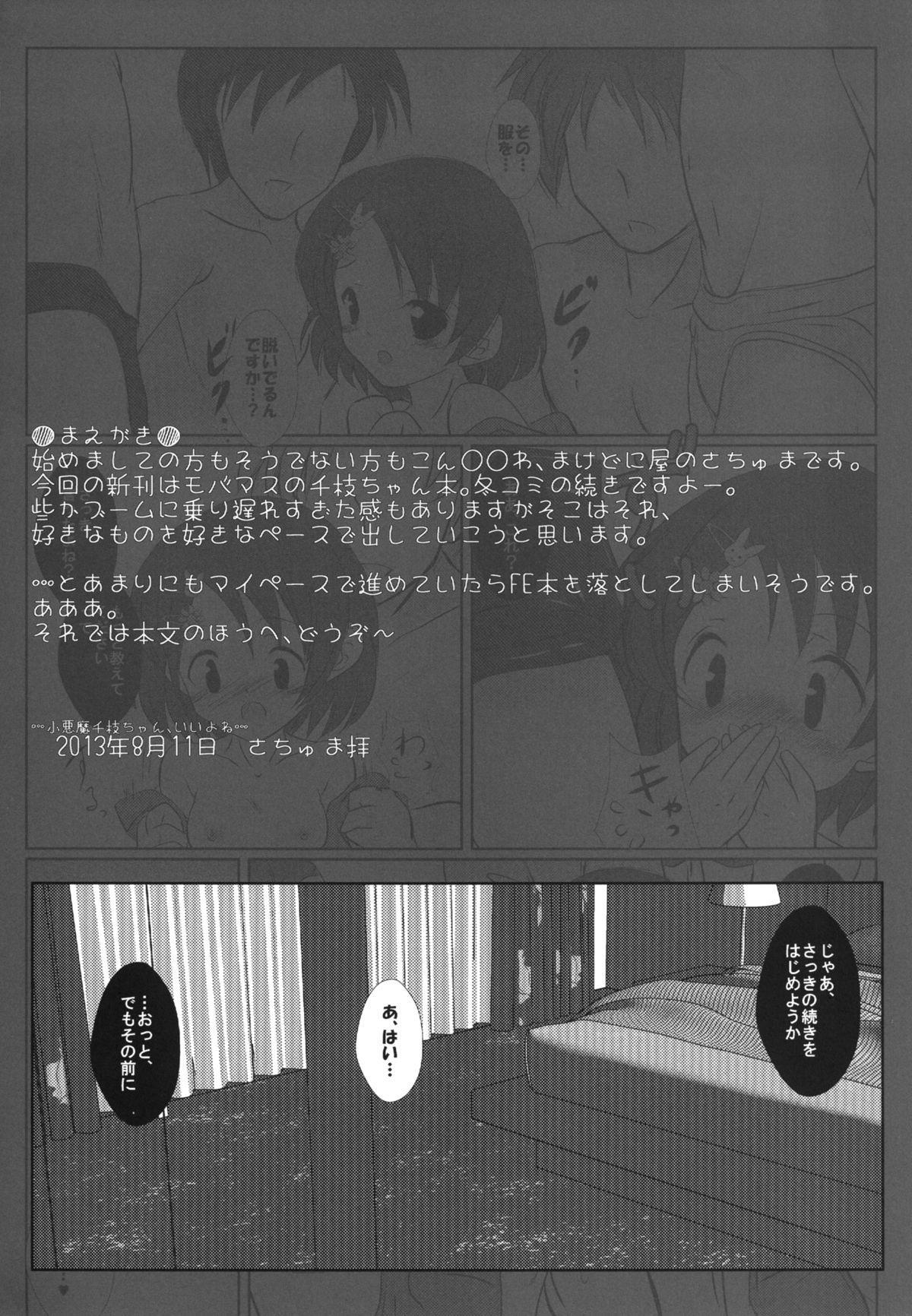 FanFanBox 31 3