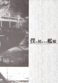Boku no Hajimete no Kanmusu 3
