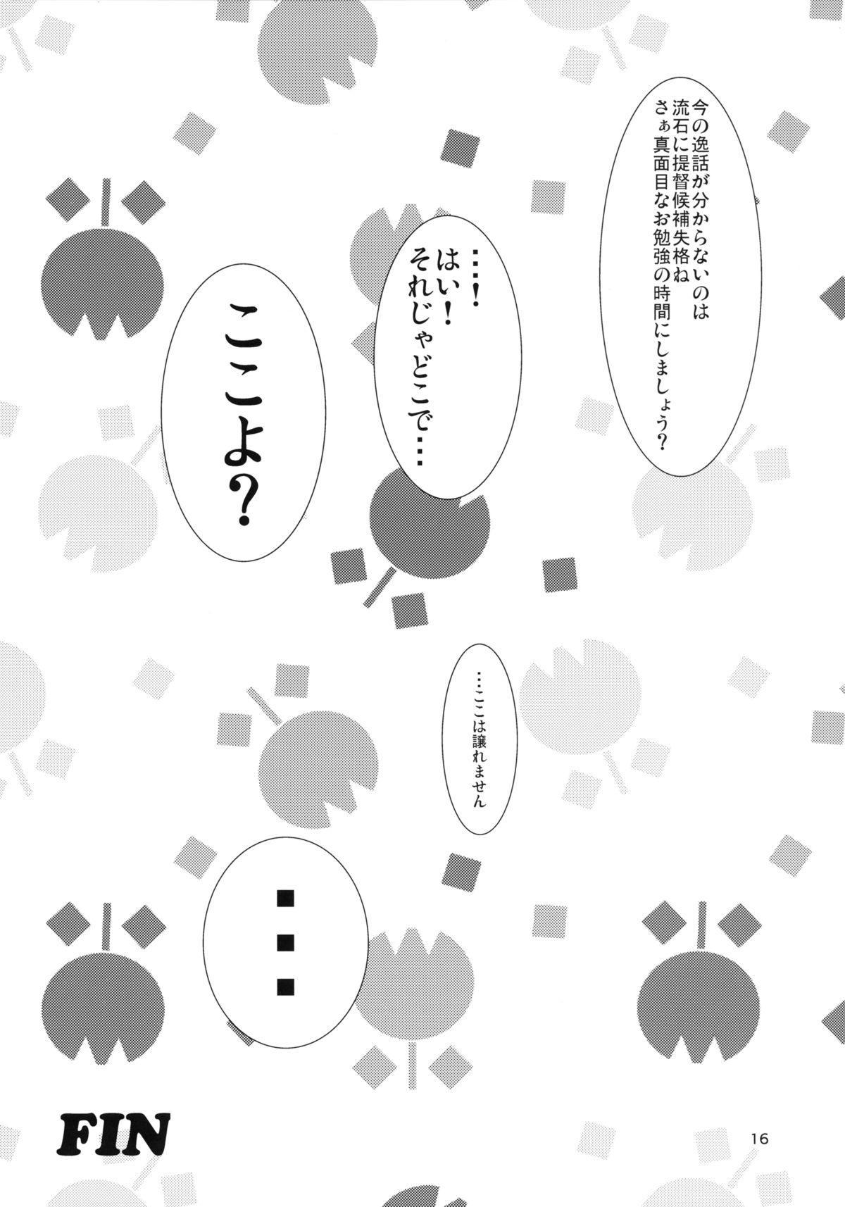 Elite Teitoku no Sodategata 14