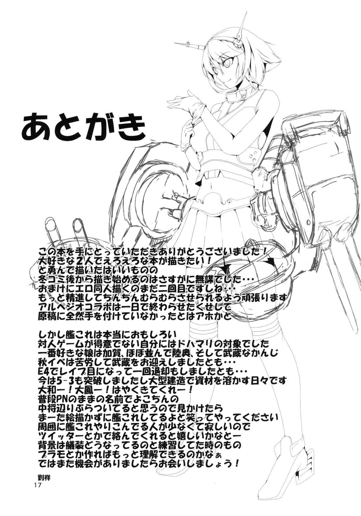 Elite Teitoku no Sodategata 15