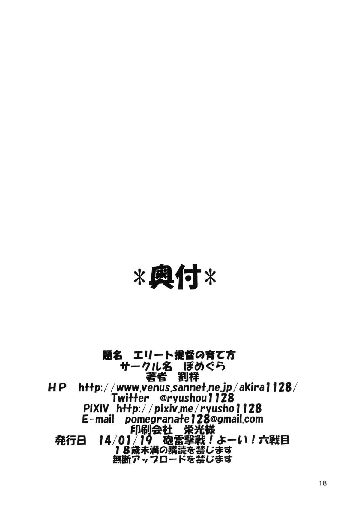 Elite Teitoku no Sodategata 16