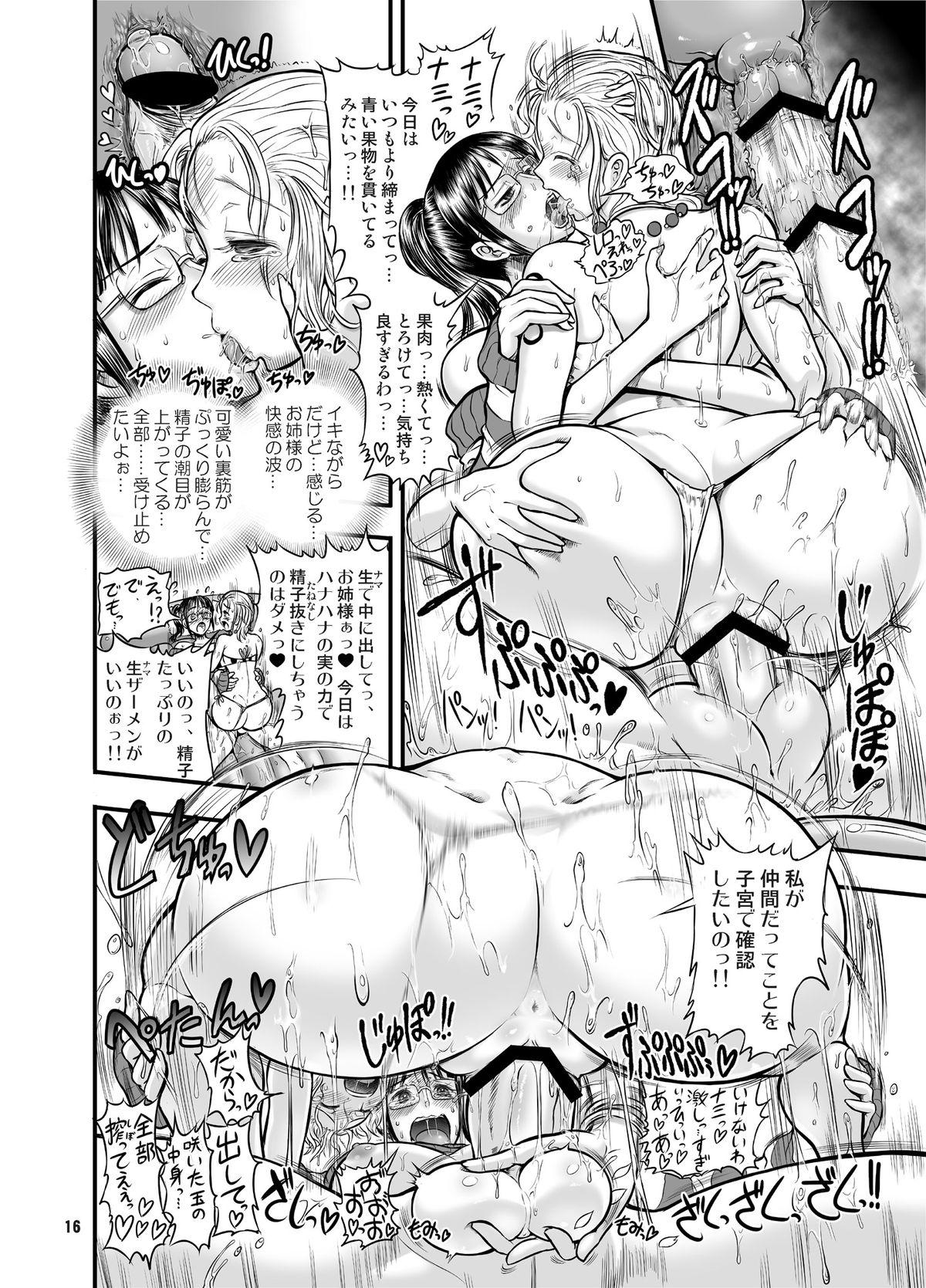 Midarezaki Joshuu Kaizoku 2 15