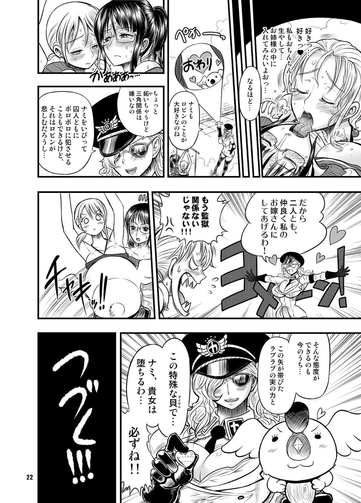 Midarezaki Joshuu Kaizoku 2 21