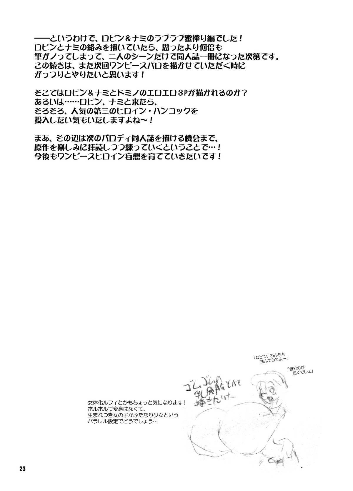 Midarezaki Joshuu Kaizoku 2 22