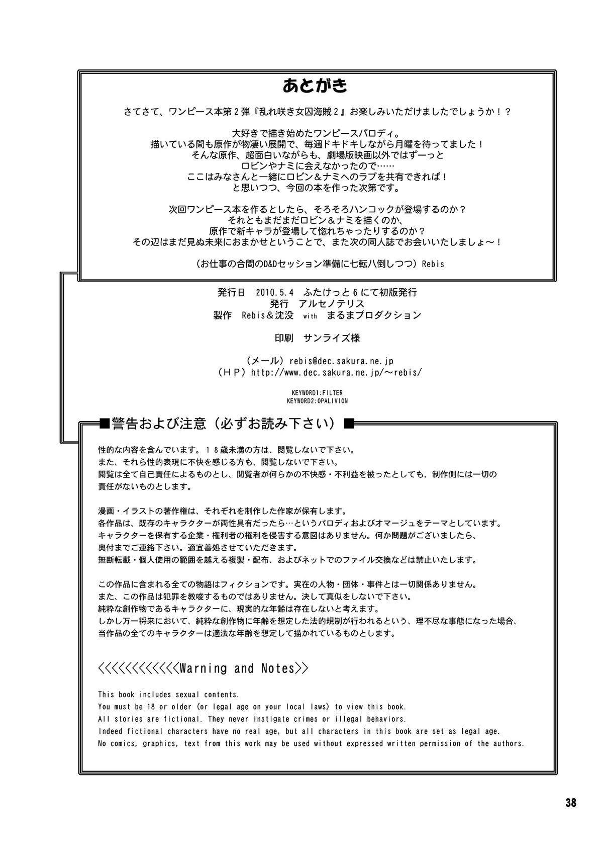 Midarezaki Joshuu Kaizoku 2 37