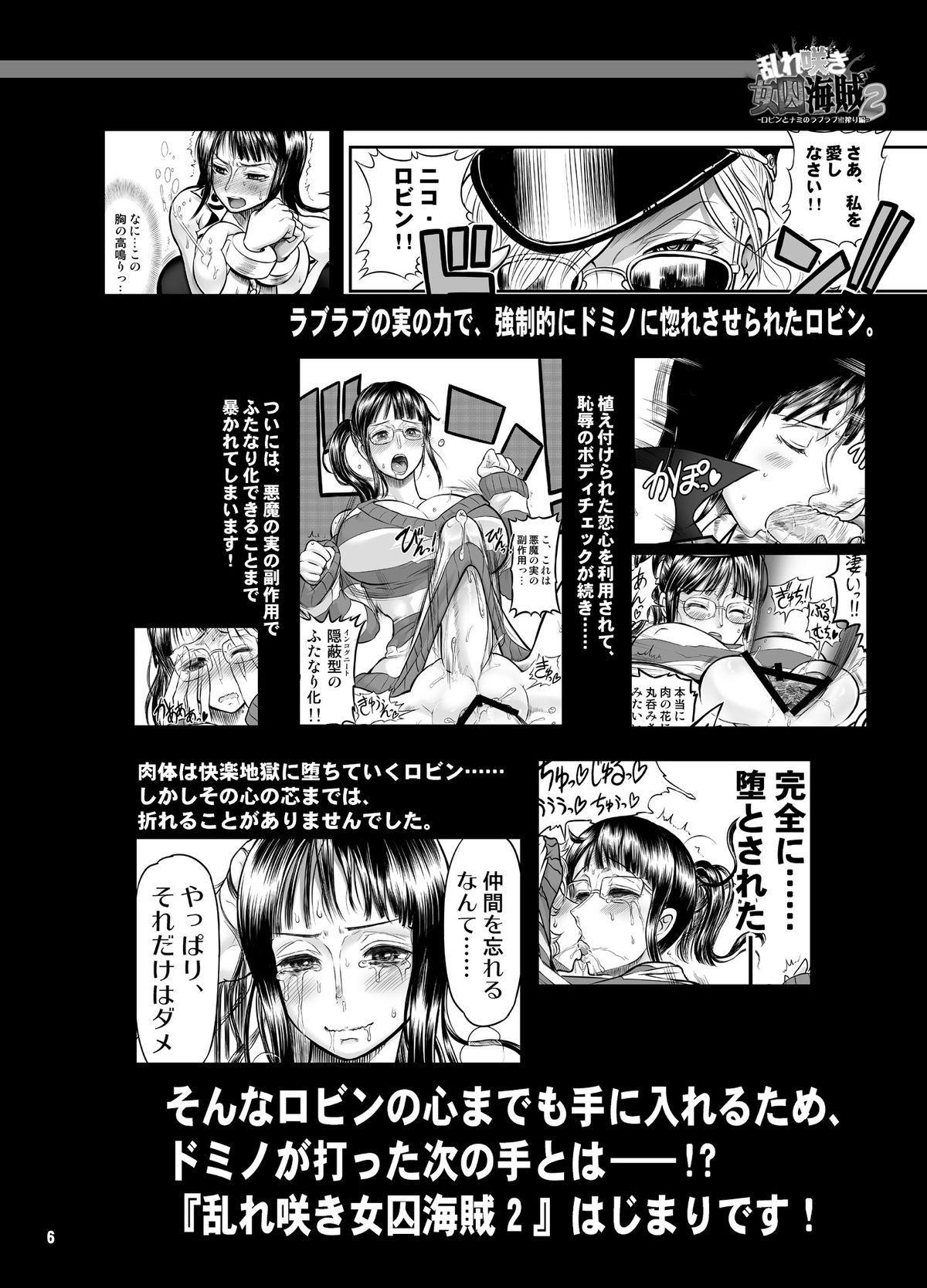 Midarezaki Joshuu Kaizoku 2 4