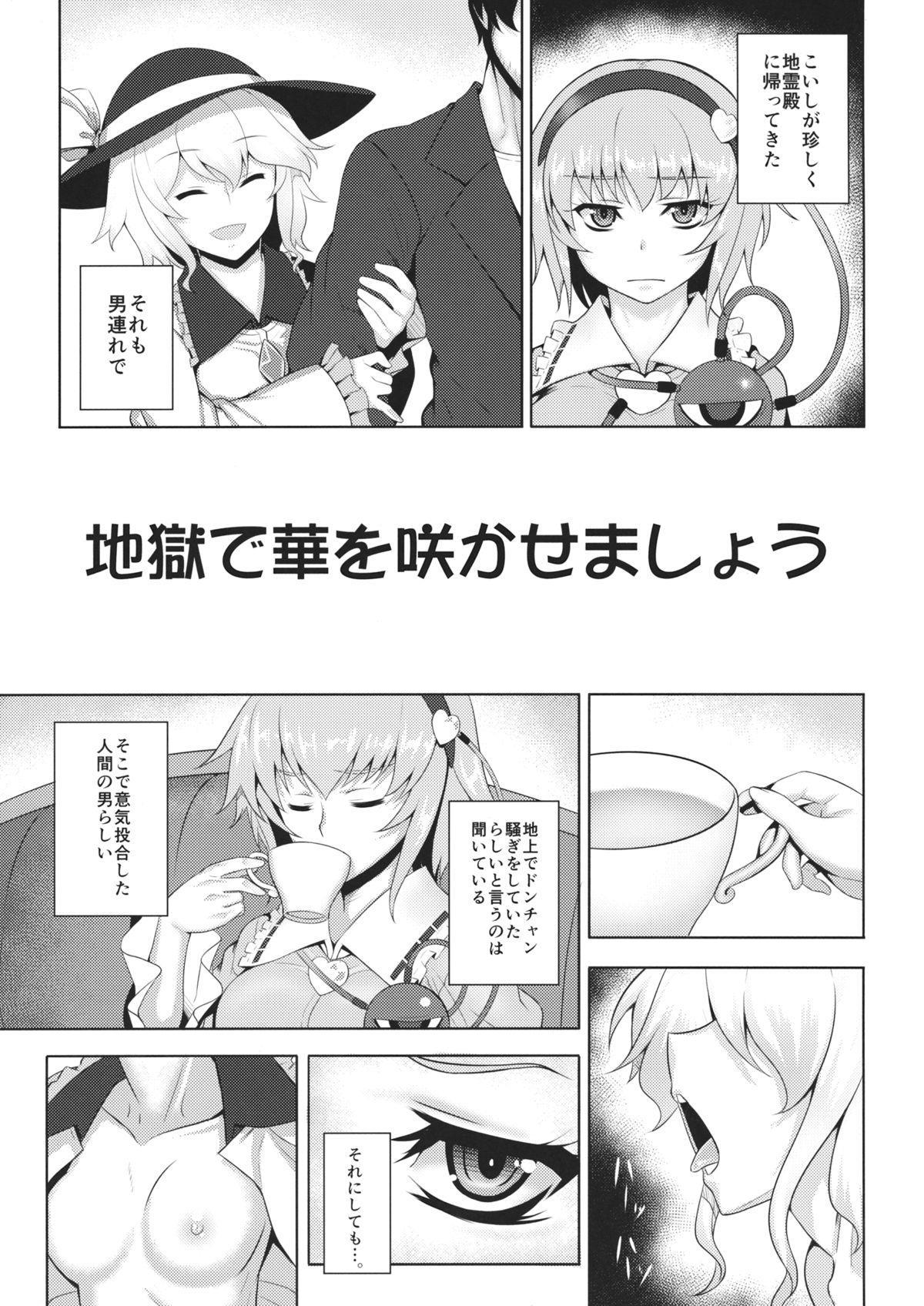 Jigoku de Hana o Sakasemashou 1
