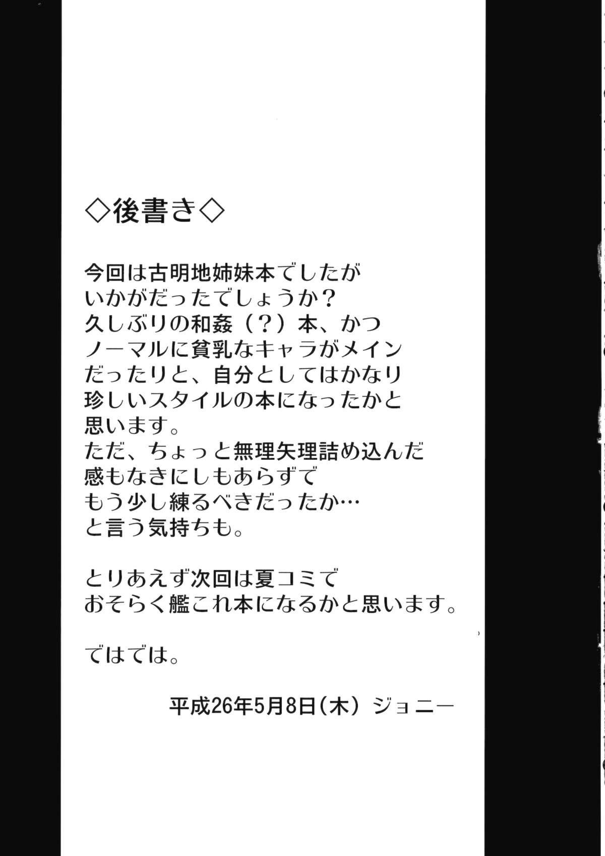 Jigoku de Hana o Sakasemashou 19
