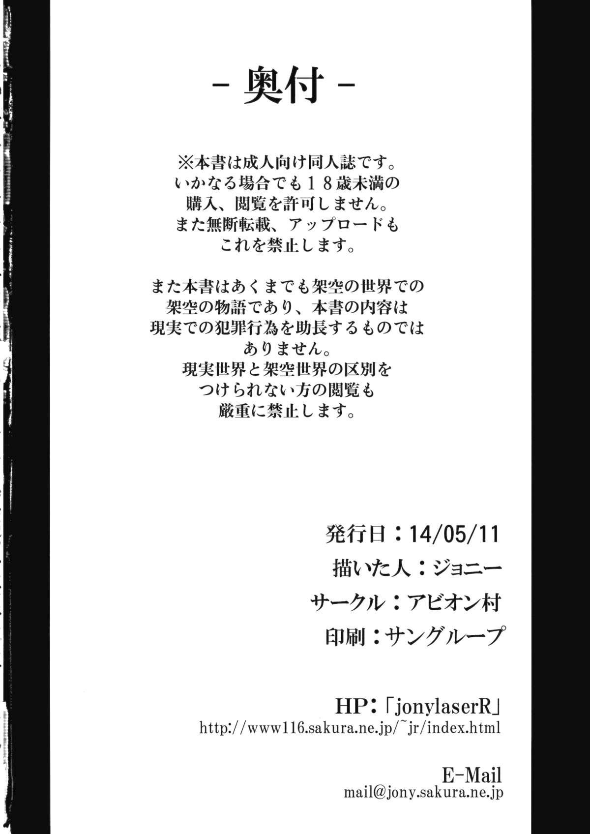 Jigoku de Hana o Sakasemashou 20