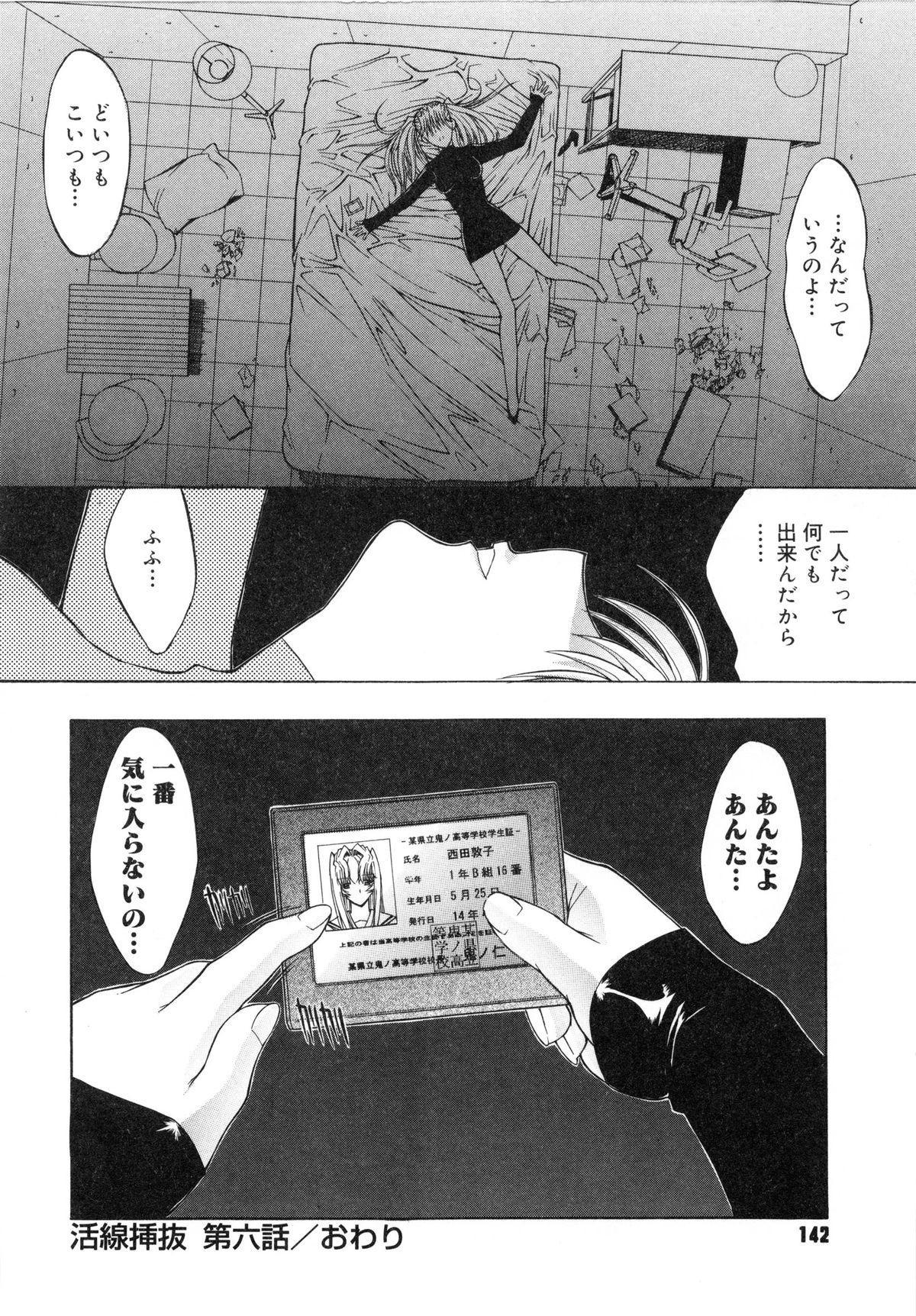 Kassen Soubatsu 145