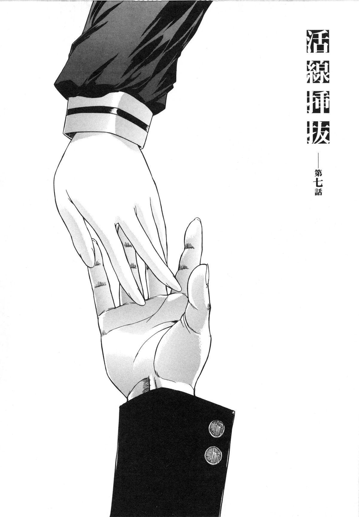 Kassen Soubatsu 149
