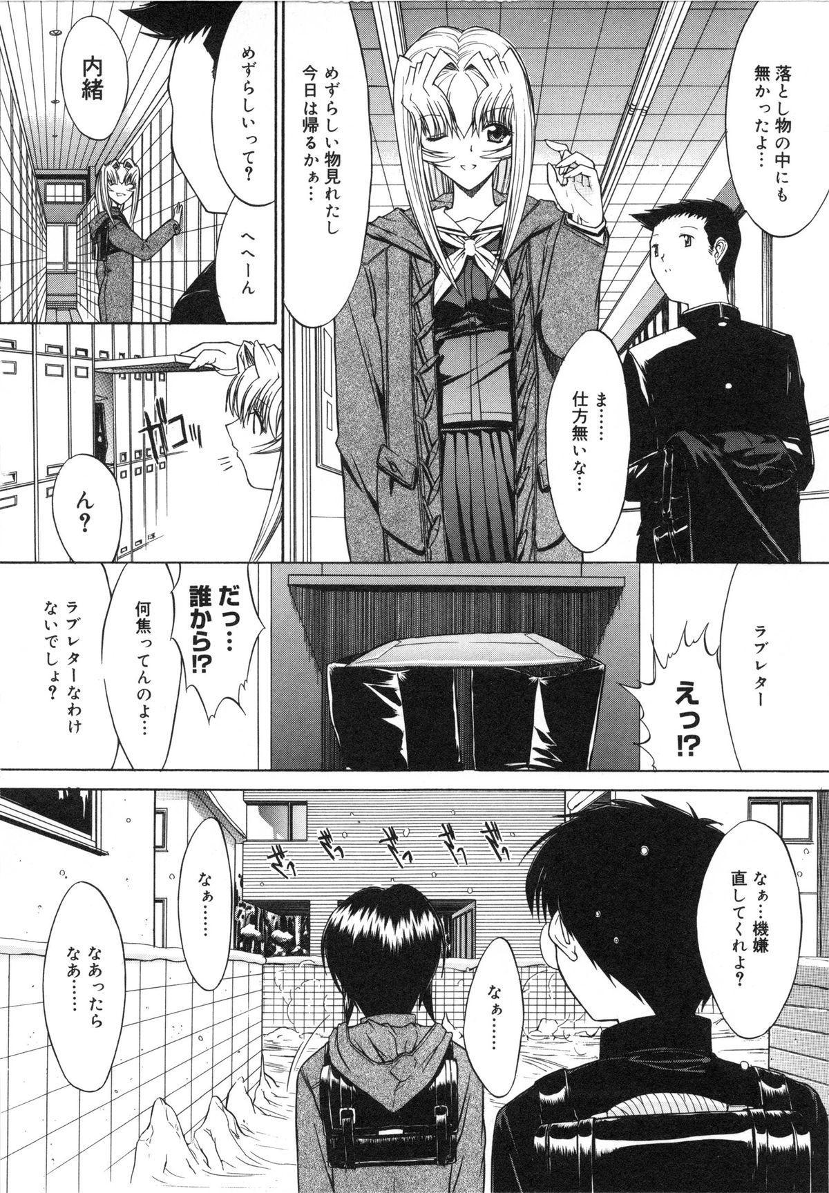 Kassen Soubatsu 153