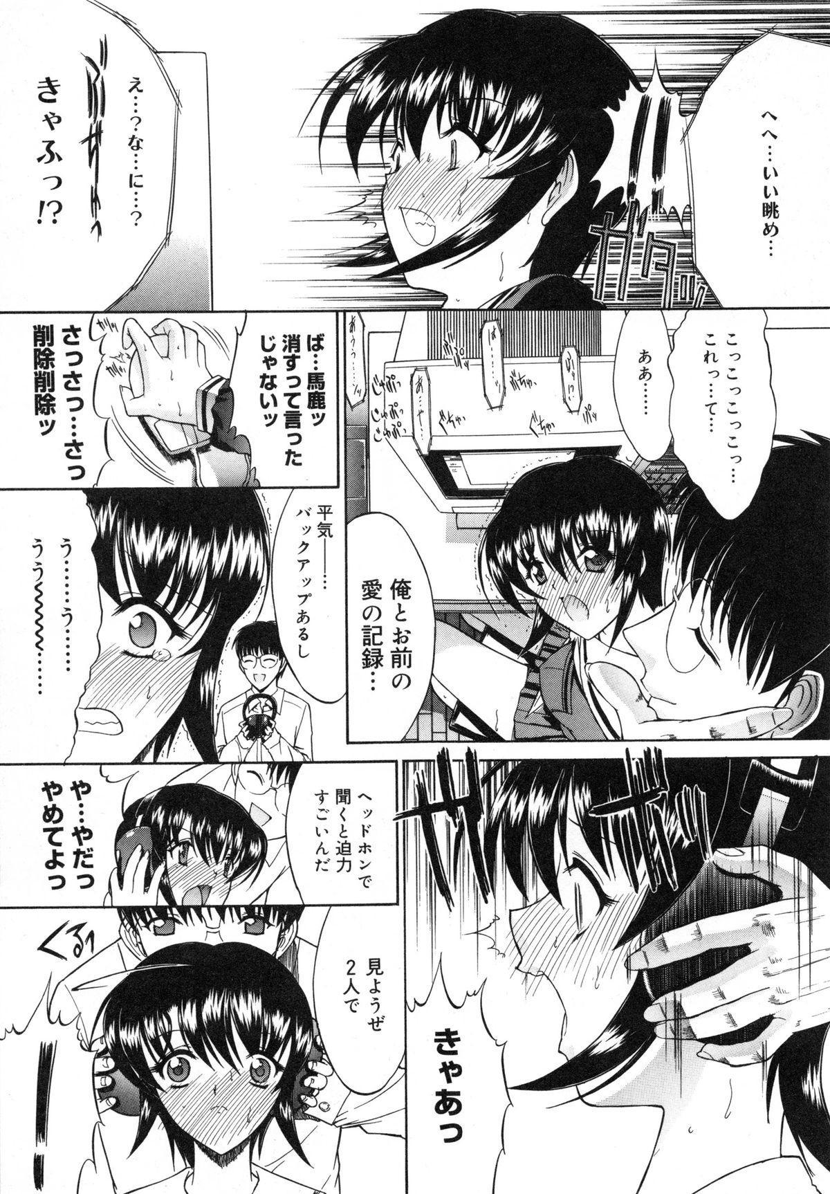 Kassen Soubatsu 156