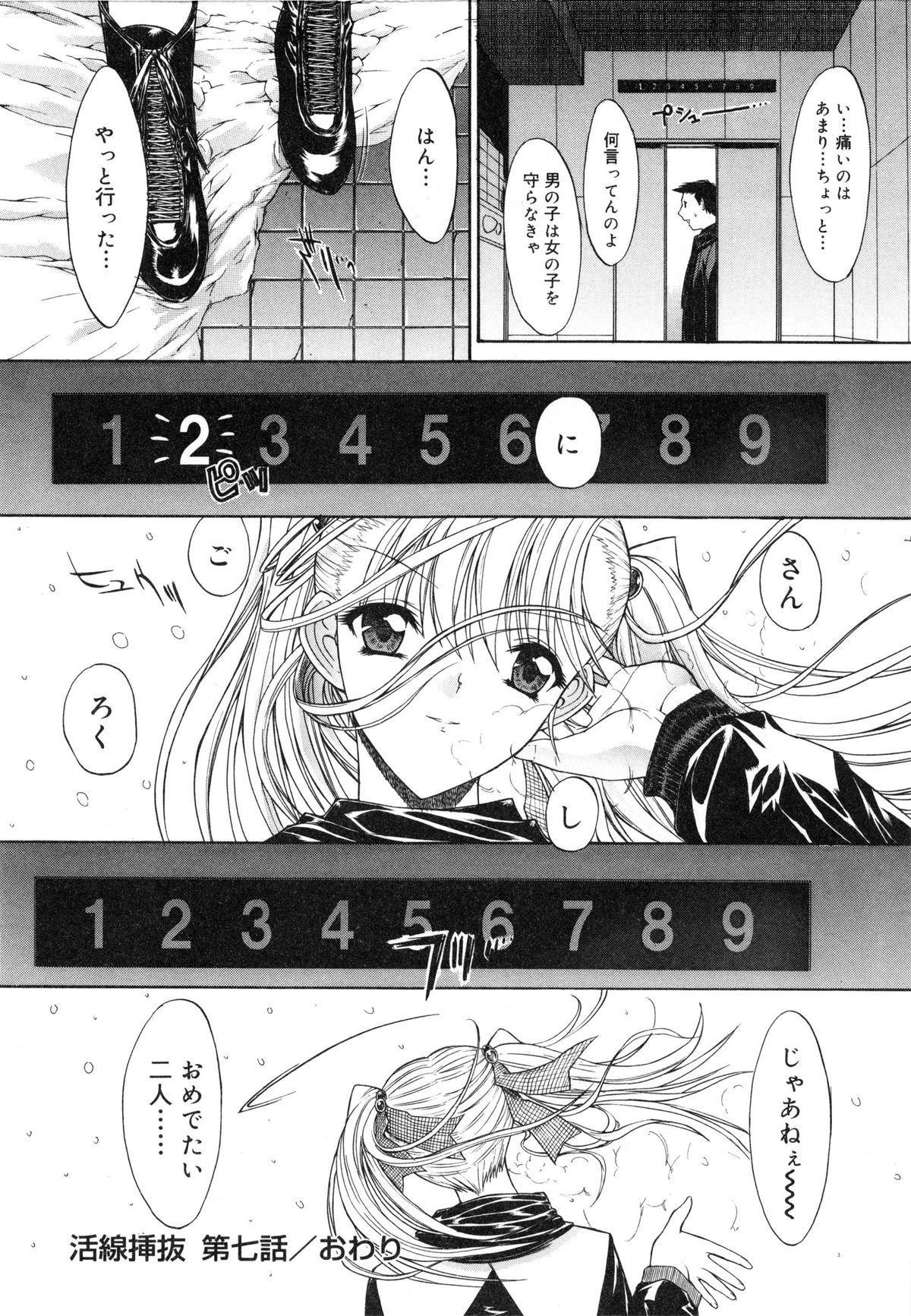 Kassen Soubatsu 167