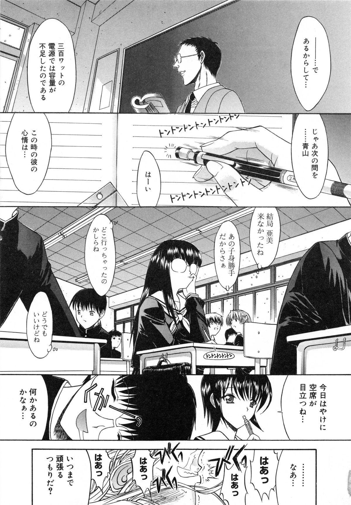 Kassen Soubatsu 178