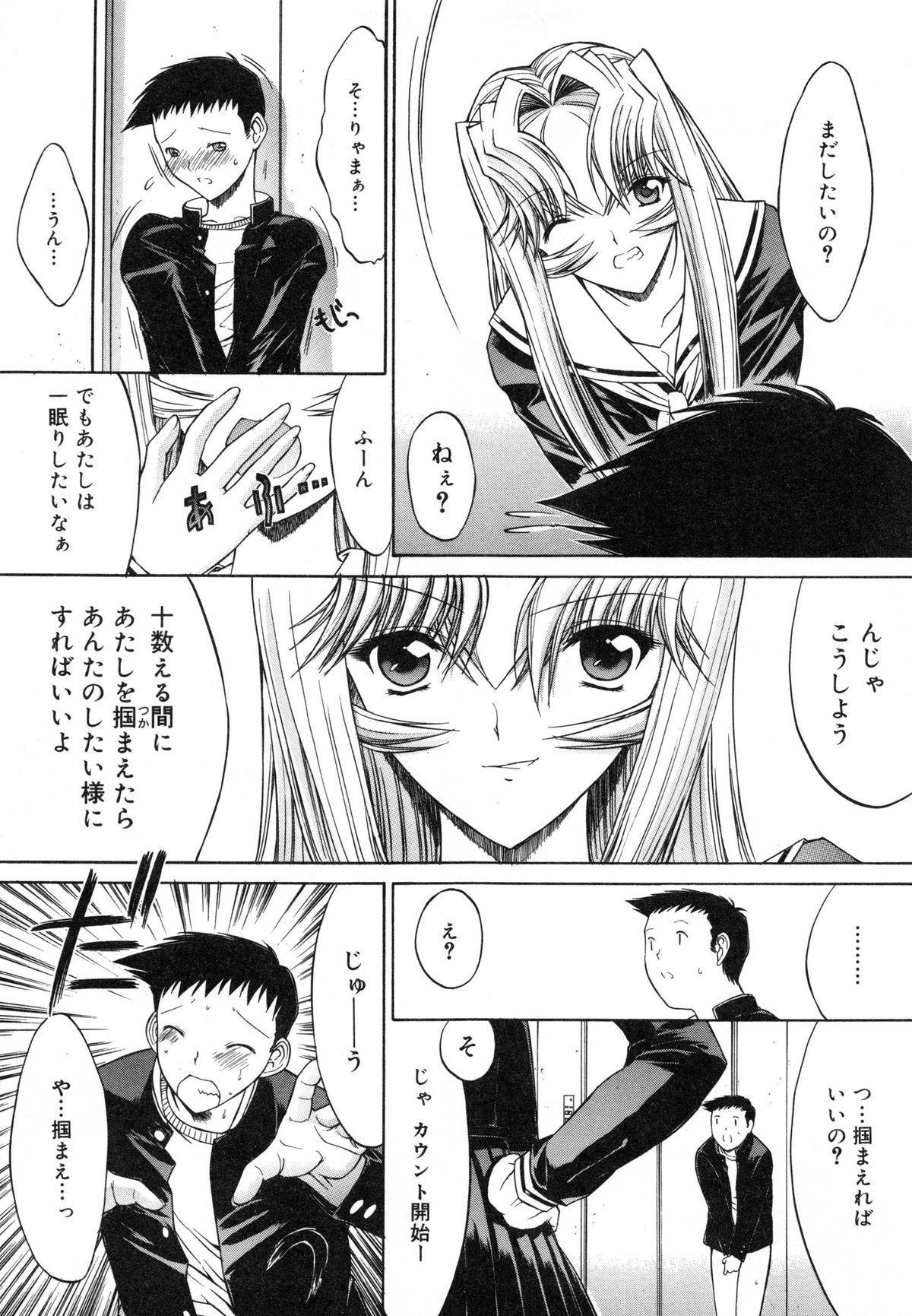 Kassen Soubatsu 194