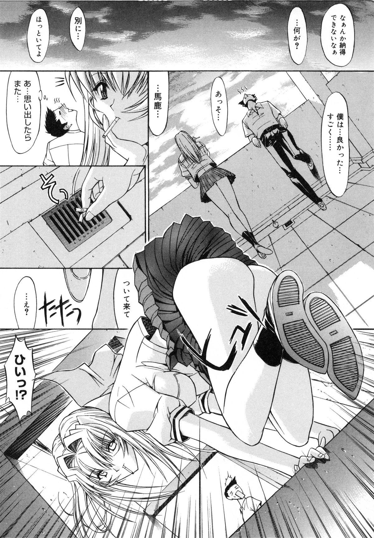 Kassen Soubatsu 51
