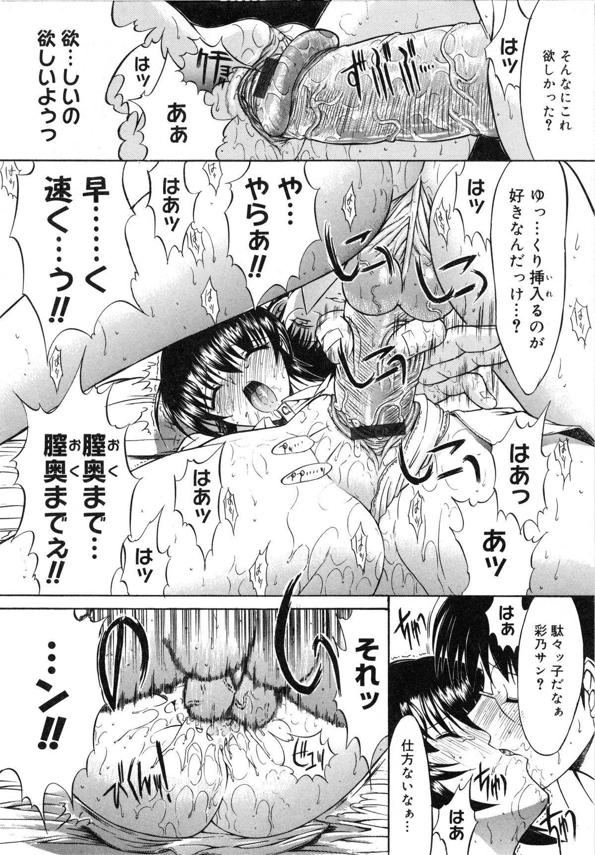 Kassen Soubatsu 93