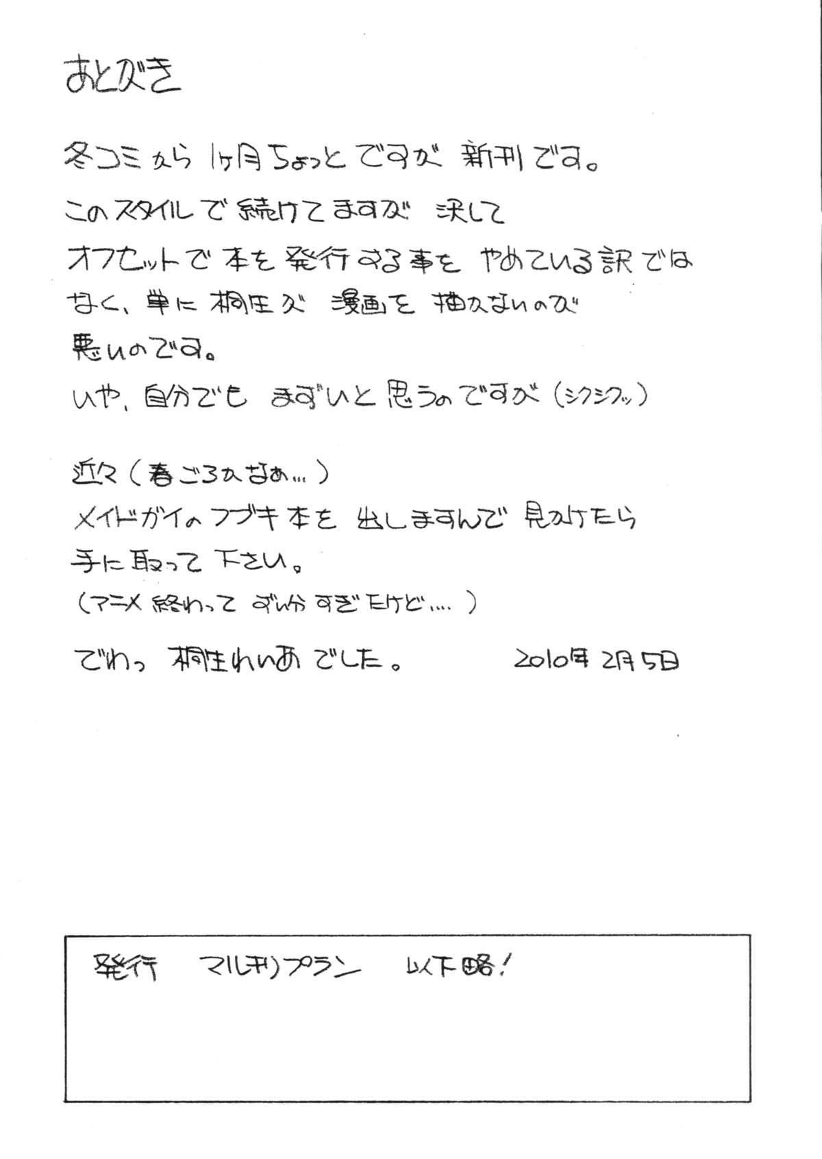 Aan Megami-sama Vol.14 14