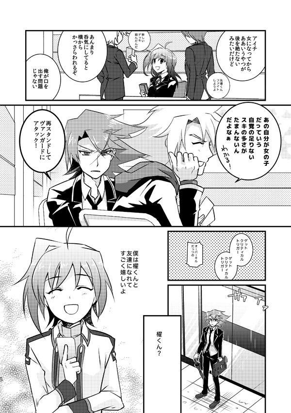 【夏コミ】アイチ♂=親友 アイチ♀=恋人【櫂アイ】 3