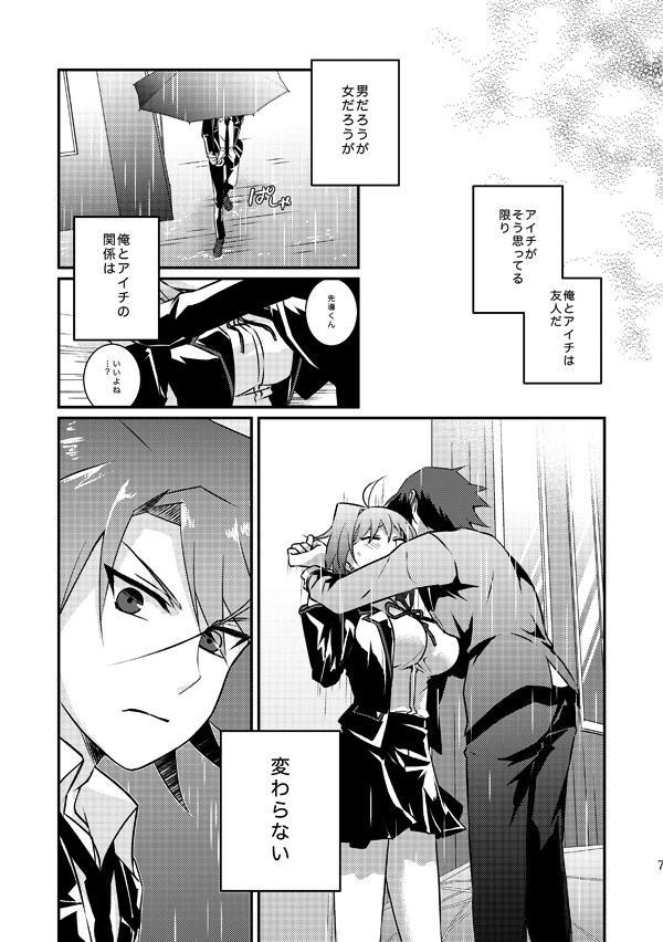 【夏コミ】アイチ♂=親友 アイチ♀=恋人【櫂アイ】 4