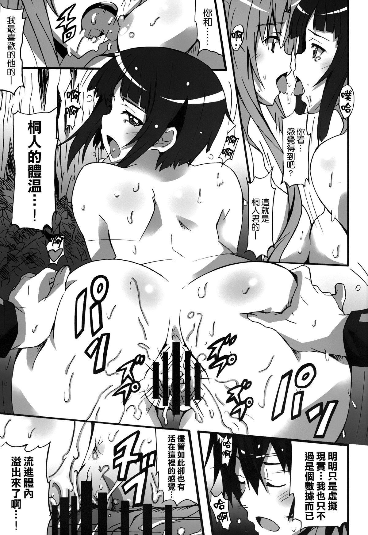 Sword Art Online Hollow Sensual 18