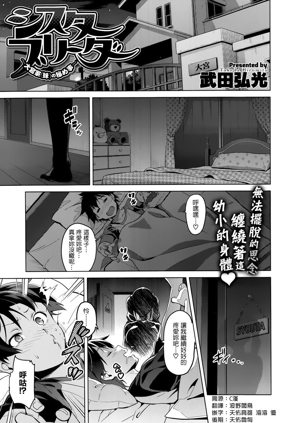 [武田弘光] シスタ ブリーダ~大宮家(妹)の秘め事~(COMIC X-EROS #20) [天鵝之戀漢化](chinese) 0